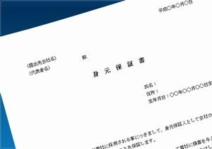 配偶者ビザの更新に必要な身元保証書